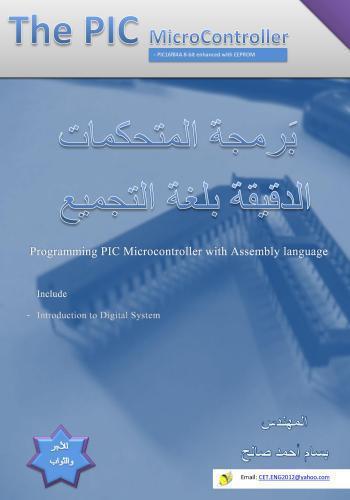 كتاب برمجة المتحكمات الدقيقة بلغة التجميع  M_c_p_11