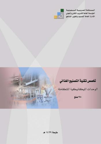 كتاب الوحدات الميكانيكية المتكاملة نظرى وعملى M_c_u_10