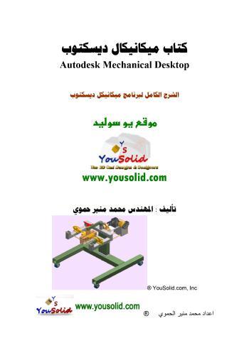 كتاب الشرح الكامل لبرنامج ميكانيكال ديسكتوب - Mechanical Desktop باللغة العربية  - صفحة 3 M_d10