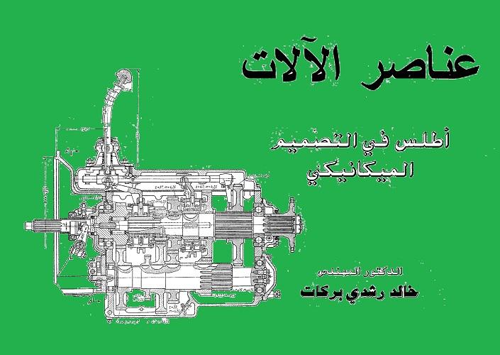 عناصر الآلات - أطلس في التصميم الميكانيكي - الدكتور المهندس خالد رشدي بركات M_d_a10
