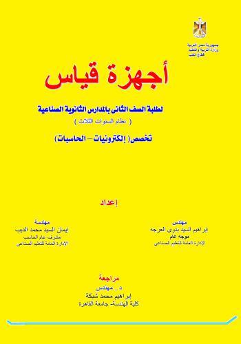 كتاب أجهزة قياس - إلكترونيات وحاسبات  M_d_e_10