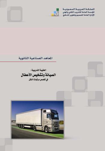 كتاب الصيانة وتشخيص الأعطال  M_d_f10