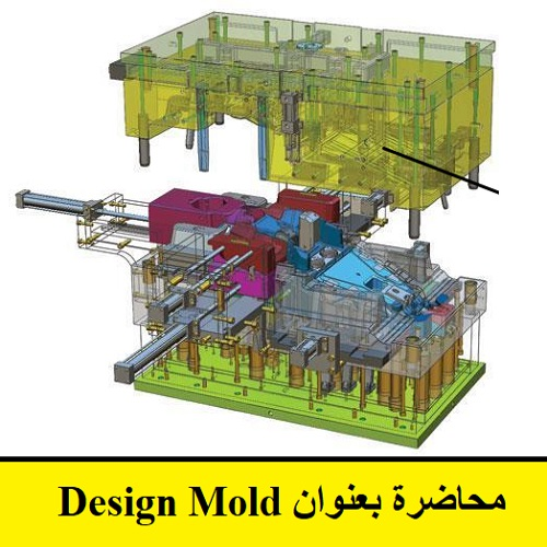 محاضرة بعنوان Design Mold  M_d_l_10