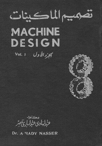 كتاب تصميم الماكينات الجزء الأول M_d_p_10