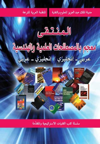 كتاب المنتقى - معجم بالمصطلحات العلمية والهندسية  M_d_s_10