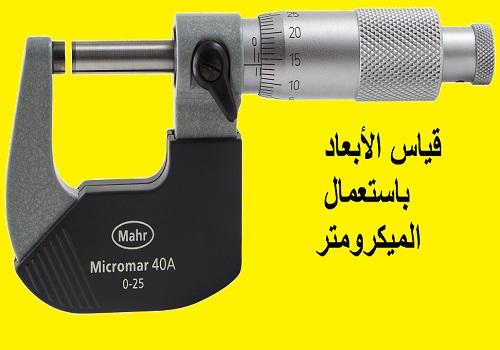 بحث بعنوان قياس الأبعاد باستعمال الميكرومتر M_d_u_10