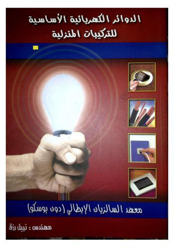 كتاب الدوائر الكهربائية الأساسية للتركيبات المنزلية  M_e_c_10