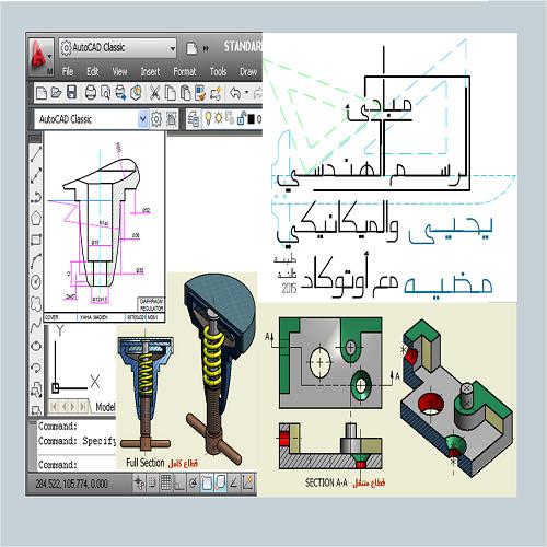 كتاب مبادئ الرسم الهندسي والميكانيكي مع أوتوكاد  M_e_d_10