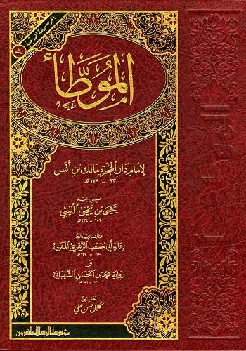 كتاب الموطأ - الإمام مالك  M_e_m_13