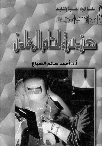 كتاب هندسة لحام المعادن - الأستاذ الدكتور أحمد سالم الصباغ  - صفحة 12 M_e_w_10