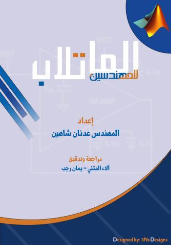 كتاب الماتلاب للمهندسين - MATLAB For Engineers  M_f_e_10
