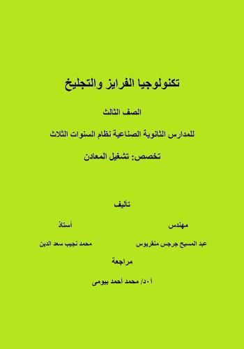 كتاب تكنولوجيا الفرايز والتجليخ - صفحة 2 M_g_t_10