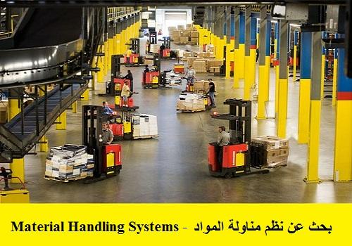 بحث عن نظم مناولة المواد - Material Handling Systems  - صفحة 2 M_h_a_11