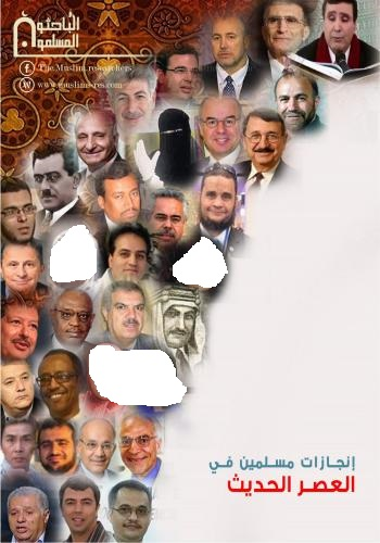 كتاب إنجازات مسلمين في العصر الحديث  M_i_i_10