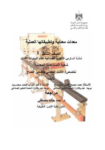 كتاب معدات معدنية وتطبيقاتھا العملية  M_m_a_11