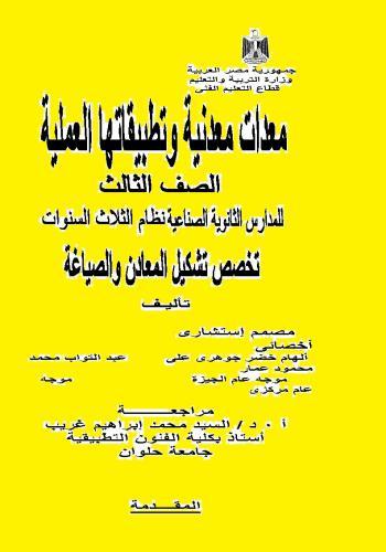 كتاب معدات معدنية وتطبيقاتها العملية 4  M_m_a_12