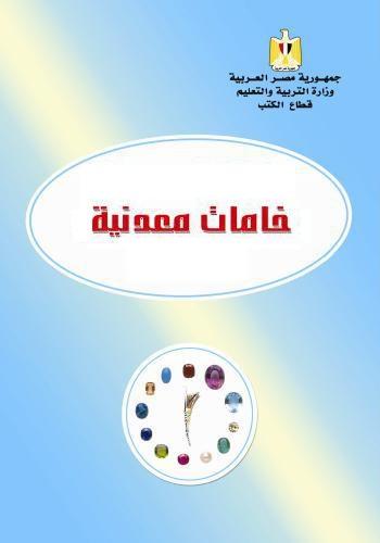 كتاب خامات معدنية - تخصص الحديد المشغول و الانشاءات المعدنية  M_m_a_14