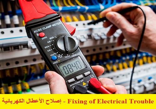 كتيب إصلاح الأعطال الكھربائية - Fixing of Electrical Trouble M_o_e_11