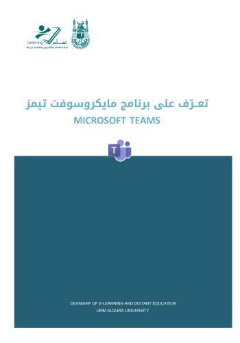 كتاب تعرف على برنامج مايكروسوفت تيمز - Microsoft Teams M_o_v_10