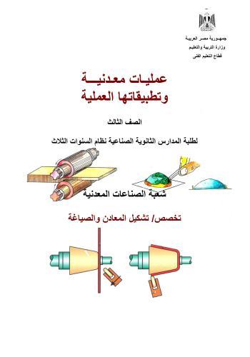 كتاب عمليات معـدنية وتطبيقاتھا العملية  - صفحة 2 M_p_a_10