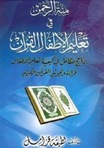 كتاب منة الرحمن في تعليم الأطفال القرآن M_r_k_10
