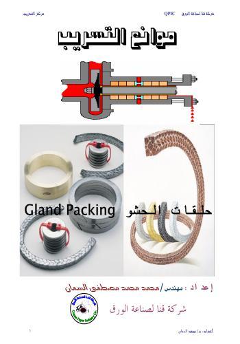 كتاب موانع التسريب & Mechanical Seals  M_s10