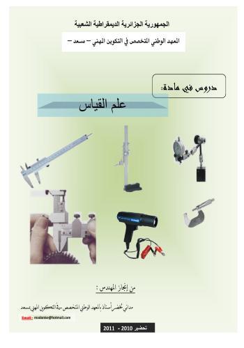 كتاب دروس في مادة علم القياس  M_s11