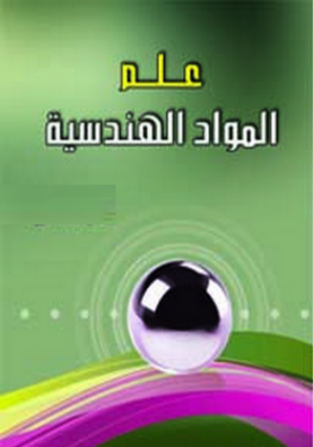 كتاب رائع في علم المواد و الفلزات M_s_a_10