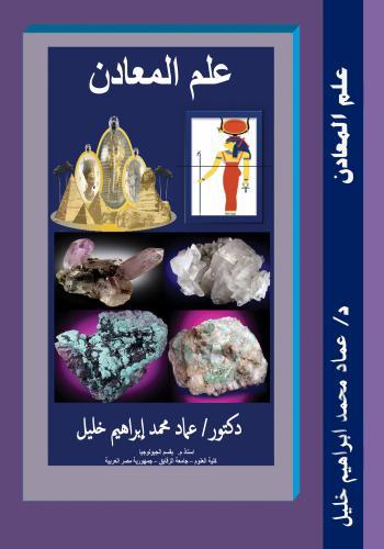 كتاب علم المعادن M_s_a_12