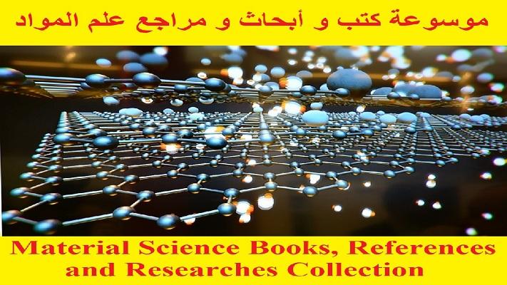 موسوعة كتب و أبحاث و مراجع علم المواد - أكبر موسوعة في التاريخ للتنزيل المباشر M_s_c_12