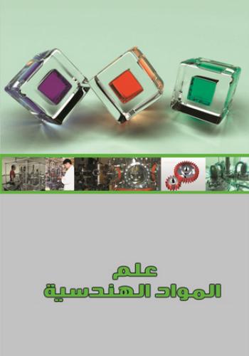 كتاب علم المواد 2 - صفحة 2 M_s_h_10