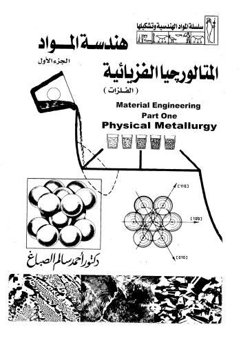 كتاب ھندسة المواد - الجزء الاول - المتالورجيا الفزيائية - ( الفلزات ) M_s_p_10