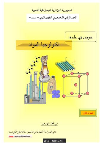 كتاب دروس في مادة تكنولوجيا المواد - الجزء الأول  M_t_110