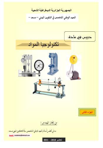 كتاب دروس في مادة تكنولوجيا المواد - الجزء الثاني M_t_210