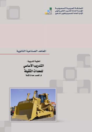 كتاب التدريب الأساسي للمعدات الثقيلة  M_t_h_11