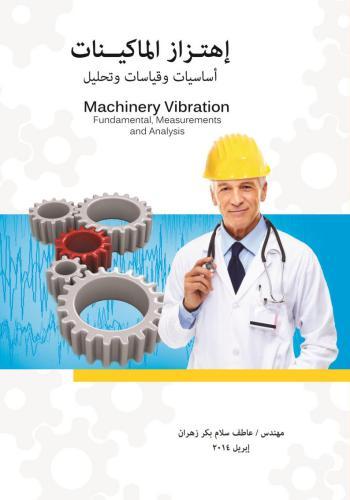 كتاب إهتزاز الماكينات أساسيات وقياسات وتحليل M_v_b_10
