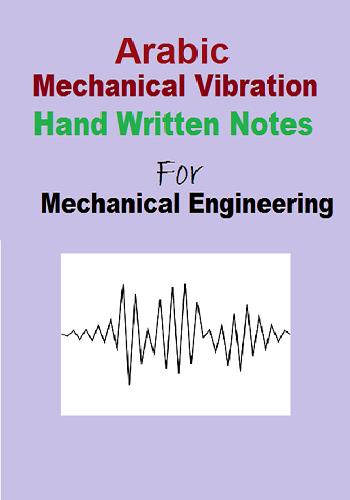 محاضرات الاهتزازات الميكانيكية باللغة العربية  - صفحة 3 M_v_l10