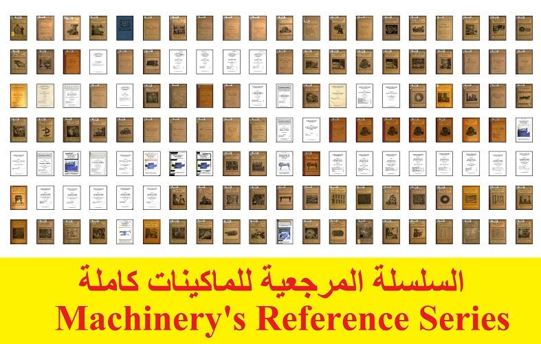 السلسلة المرجعية للماكينات كاملة مكونة من 140 مرجع ناااادر - Machinery's Reference Series Machin10