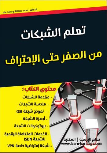 كتاب تعلم الشبكات - من الصفر حتى الاحتراف  N_l_f_12
