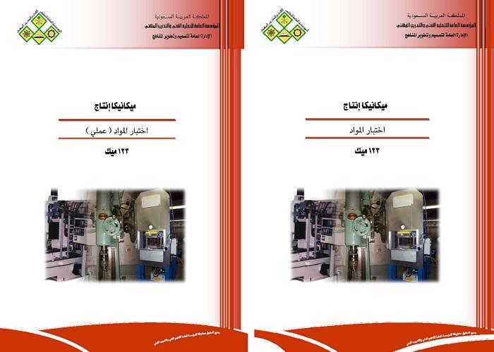 كتاب اختبار المواد 123 نظري و عملي  - صفحة 3 O_m_s_10