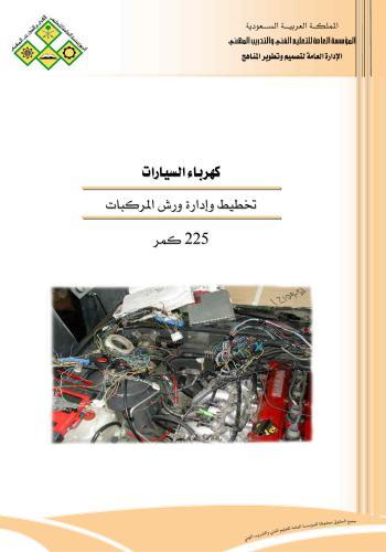 كتاب تخطيط و إدارة ورش المركبات P_a_w_10