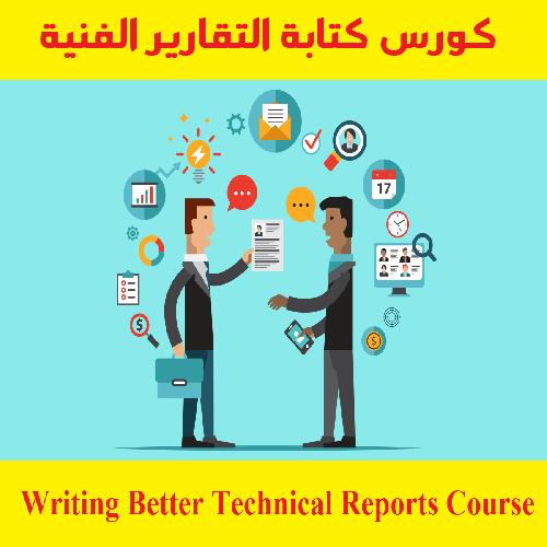 كورس كتابة التقارير الفنية - Writing Better Technical Reports Course  P_b_t_11