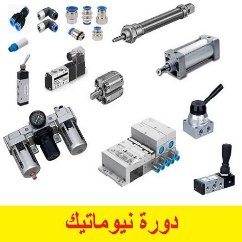 دورة نيوماتيك باللغة العربية  P_c_a_10