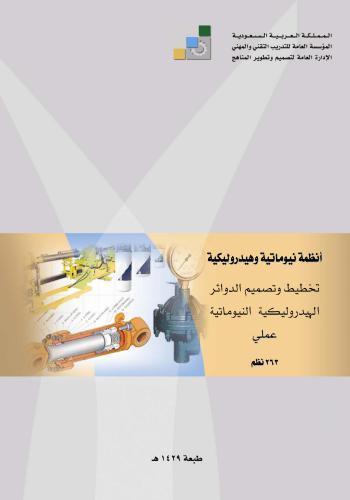 كتاب تخطيط و تصميم الدوائر الهيدروليكية النيوماتية - نظم 263  P_d_h_10