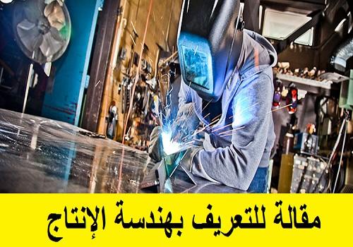 تعريف بهندسة الإنتاج ومهام مهندس الإنتاج P_e_d10