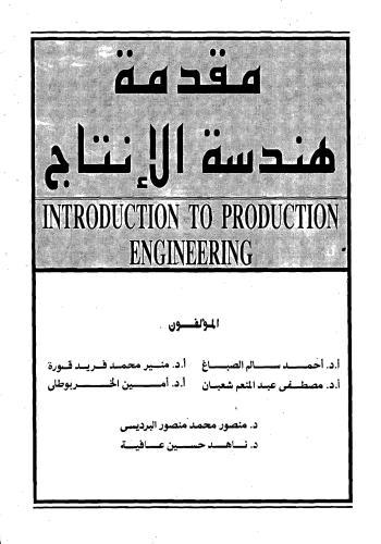 كتاب مقدمة هندسة الإنتاج  P_e_i_10