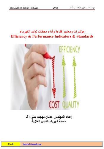 كتيب بعنوان مؤشرات ومعايير كفاءة وأداء محطات توليد الكهرباء P_e_s_10