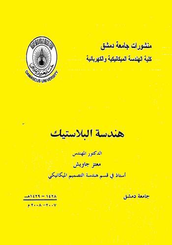 كتاب هندسة البلاستيك  P_e_s_11