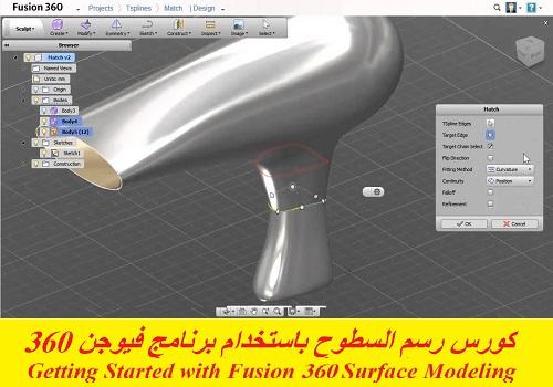 كورس رسم السطوح باستخدام برنامج فيوجن 360 - Getting Started with Fusion 360 Surface Modeling  P_g_s_11