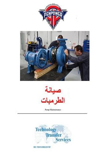 كتاب صيانة الطرمبات ( المضخات ) - Pump Maintenance  P_m_a_10